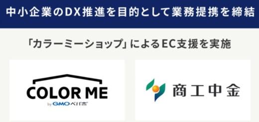 ネットショップ作成サービスのカラーミーショップが中小企業のDXを支援