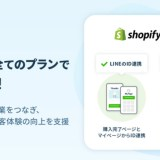 Shopify(ショッピファイ)とLINEの連携活用アプリ「ソーシャルPLUS」が、Shopifyの全プランで利用可能に