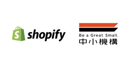 Shopify(ショッピファイ)が中小機構との共催のオンラインセミナーを2021年7月28日(水)に開催決定