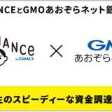フリーナンスとGMOあおぞらネット銀行が個人事業主への金融支援分野で協業開始
