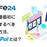 Cafe24で最初に導入するべき決済方法「PayPal(ペイパル)」とは?