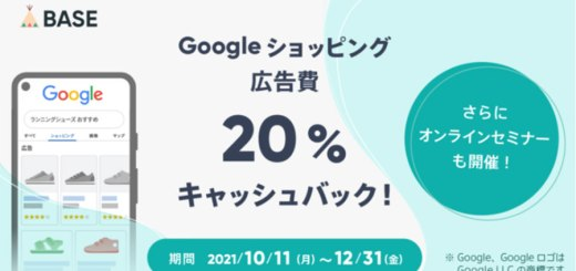 無料ネットショップのBASE(ベイス)が「Google 商品連携・広告 App」のリリース記念として広告費20%をキャッシュバック