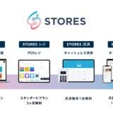 STORESを提供するheyが東京商工会議所と『はじめてIT活用』1万社プロジェクトで提携開始