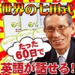 七田式 60日で英語が話せる7+English 実践者の口コミ・評価は?