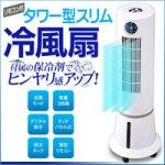 楽天の冷風扇売れ筋ランキング!人気はタワー型冷風扇 その口コミ・効果は?