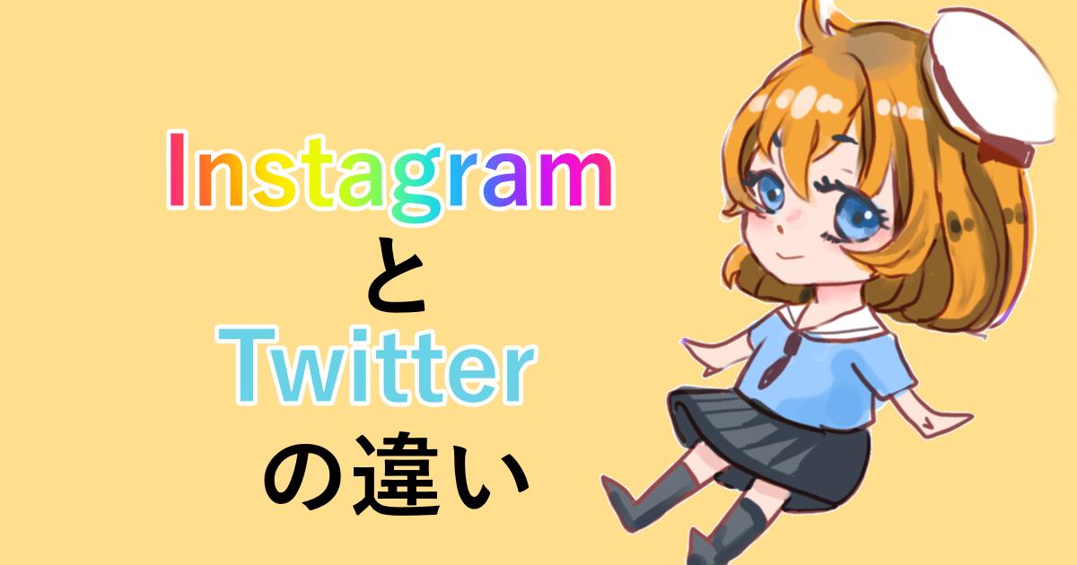 InstagramとTwitter