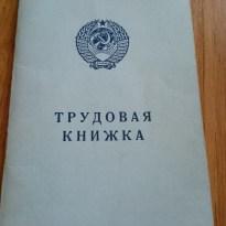 Потеря трудовой книжки