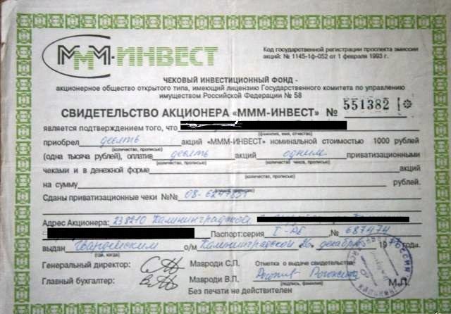 Московская недвижимость ваучерный фонд список акционеров