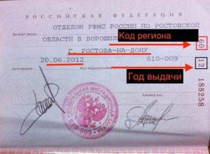 Определение даты выдачи паспорта по серии и номеру в 2019 году