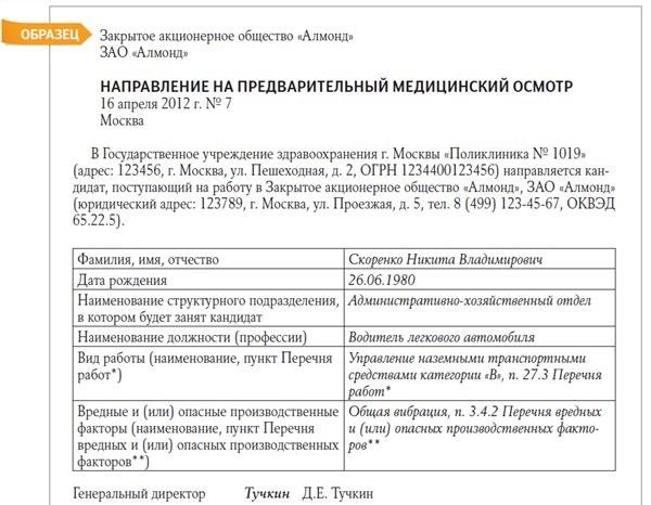Правила приема гражданина украины на работу