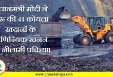 Photo of प्रधानमंत्री मोदी ने शुरू की 41 कोयला खदानों के वाणिज्यिक खनन की नीलामी प्रक्रिया।