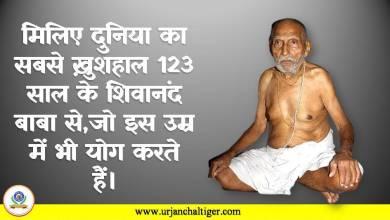 Photo of मिलिए दुनिया के सबसे ख़ुशहाल 123 साल के शिवानंद बाबा से,जो इस उम्र में भी योग करते हैं।