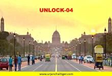 Photo of Unlock 4: स्कूल-कॉलेज नहीं खुलेंगे,पढिए किन गतिविधियों को मिली इजाज़त।