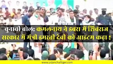Photo of चुनावी बोल: कमलनाथ ने डबरा में शिवराज सरकार में मंत्री इमरती देवी काे आइटम कहा ! वीडियो वायरल