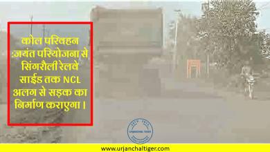 Photo of कोल परिवहन :जयंत परियोजना से सिंगरौली रेलवे साईड तक NCL अलग से सड़क का निर्माण कराएगा।
