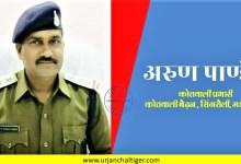 Photo of सिंगरौली : कोतवाल एंव उनकी टीम को पुलिस अधीक्षक करेंगे पुरस्कृत।