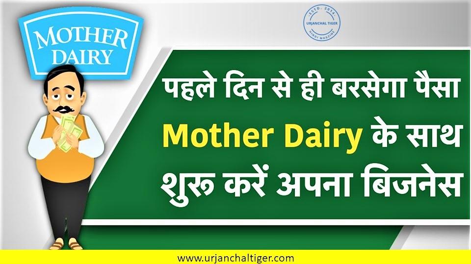 Mother Dairy का फ्रेंचाइजी लें,पहले ही दिन से करें जबरदस्त कमाई शुरू,जानिए कैसे