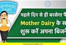 Photo of Mother Dairy का फ्रेंचाइजी लें,पहले ही दिन से करें जबरदस्त कमाई शुरू,जानिए कैसे
