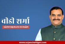 Photo of मध्यप्रदेश भाजपा अध्यक्ष वीडी शर्मा ने अपने टीम में बनाए 12 उपाध्यक्ष,देखिए पूरी लिस्ट