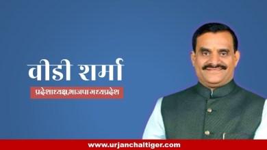 Photo of भाजपा के नए प्रदेश कार्यसमिति में दिखेंगे नए चेहरे, इमरती देवी को मंत्री का दर्जा मिलना लगभग तय