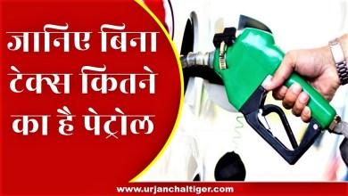Photo of मध्यप्रदेश : जानिए 55Rs का पेट्रोल 90Rs के पार क्यों बिक रहा है