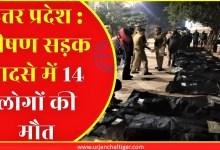 Photo of उत्तर प्रदेश : भीषण सड़क हादसे में 14 लोगों की मौत