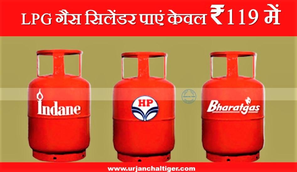 LPG गैस सिलेंडरपाएं केवल ₹119 में,जानिए कैसे