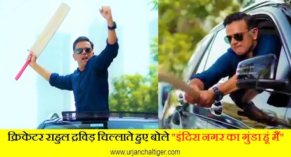 """क्रिकेटर राहुल द्रविड़ चिल्लाते हुए बोले """"इंदिरा नगर का गुंडा हूं मैं"""""""