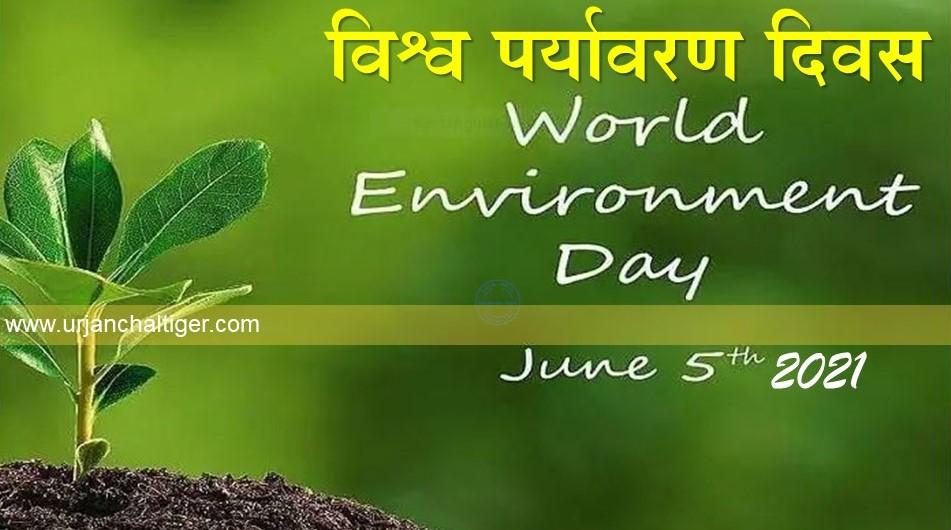 World Environment Day 2021:विश्व पर्यावरण दिवस विशेष