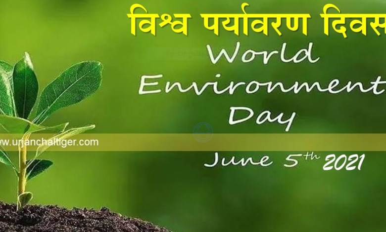 Photo of World Environment Day 2021:विश्व पर्यावरण दिवस विशेष