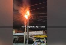 Photo of विंध्यनगर में बिजली खम्बे में लगी आग से मचा अफरा-तफरी