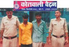 Photo of कोतवाली पुलिस ने 55 लीटर अवैध शराब के साथ 2आरोपी को किया गिरफ़्तार!