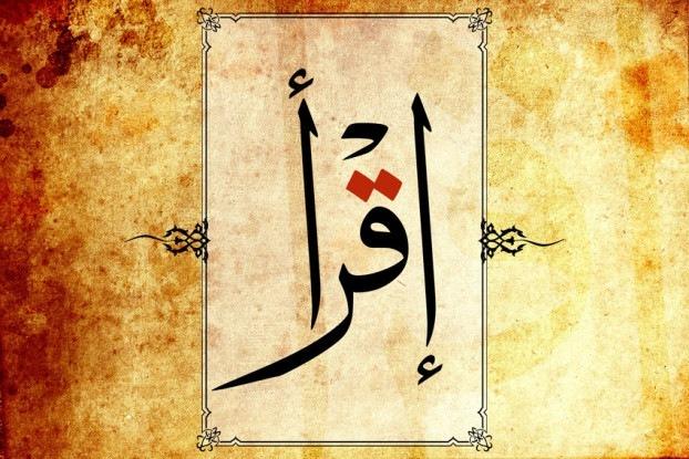 Kurani, burim i lartësimit të popujve