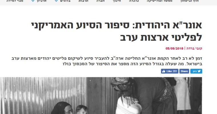 """אונר""""א היהודית: סיפור הסיוע האמריקני לפליטי ארצות ערב"""