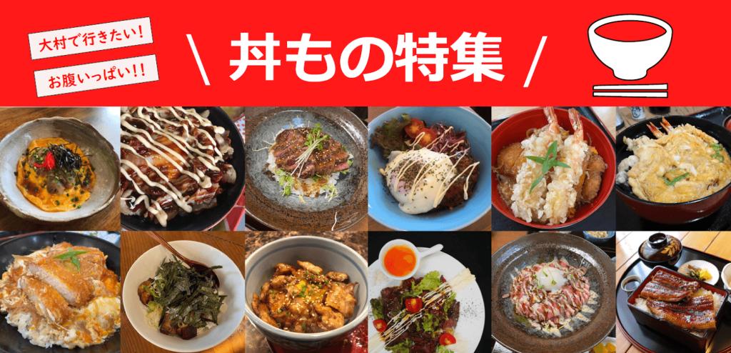 大村で食べてみたい丼モノ特集