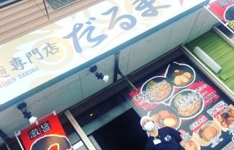 大村市 つけ麺専門店だるま