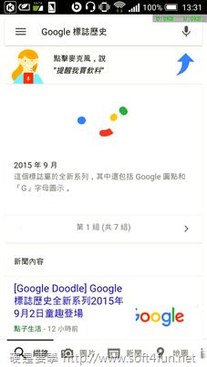 Google Now 也可以幫你設鬧鐘、新增提醒、打開 App 囉! 01