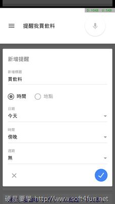 Google Now 也可以幫你設鬧鐘、新增提醒、打開 App 囉! 03