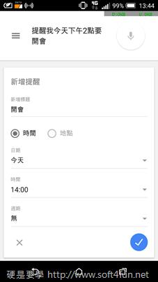 Google Now 也可以幫你設鬧鐘、新增提醒、打開 App 囉! 06