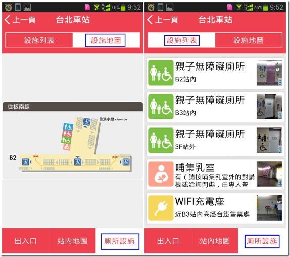 台北捷運無障礙電梯、廁所、出入口資訊方便查(Android) kkplay3c-0802-4_thumb