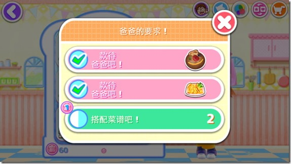 cooking mama-10