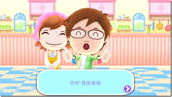 cooking mama-2