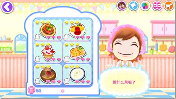 cooking mama-5