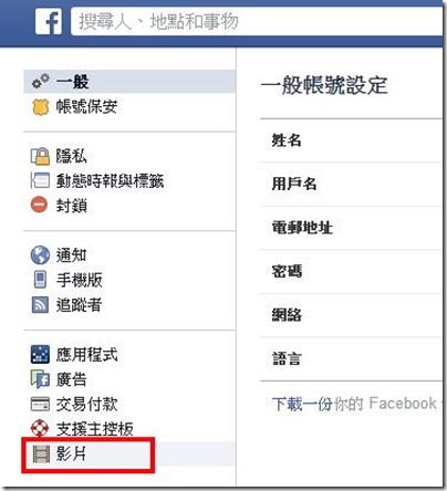 行動網路流量暴增的元凶: 快關閉Facebook影片自動播放 2_thumb