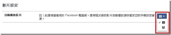 行動網路流量暴增的元凶: 快關閉Facebook影片自動播放 3_thumb