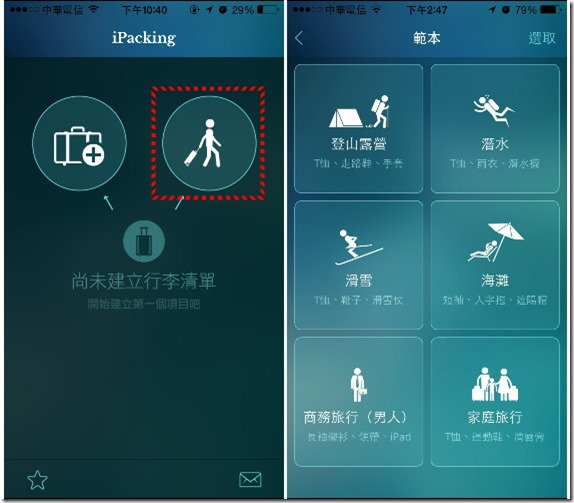 出門旅遊打包行李很簡單,交給 iPacking iPacking-2_thumb
