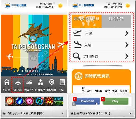 台灣機場航班時刻查詢,所有國內外航班一把罩 kkplay3c-flight-information-2_thumb