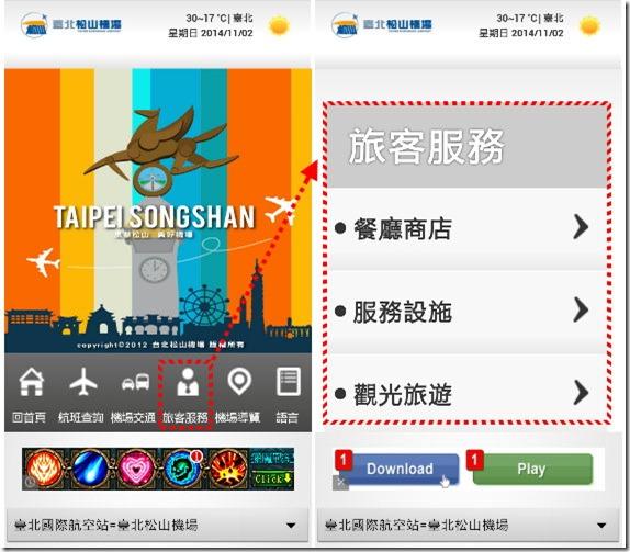 台灣機場航班時刻查詢,所有國內外航班一把罩 kkplay3c-flight-information-4_thumb