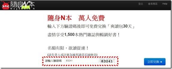隨身N本 - 超過1500本熱門雜誌,立即爽讀30天 (免費爽讀30天申請到11/6) kkplay3c-magbooks-2_thumb