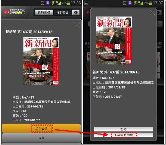 隨身N本 - 超過1500本熱門雜誌,立即爽讀30天 (免費爽讀30天申請到11/6) kkplay3c-magbooks-4_thumb_3